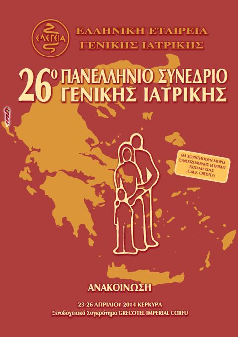 26ο Πανελλήνιο Συνέδριο Γενικής Ιατρικής