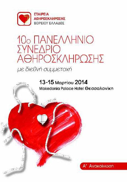 10ο Πανελλήνιο Συνέδριο Αθηροσκλήρωσης της Εταιρείας Αθηροσκλήρωσης Βορείου Ελλάδος
