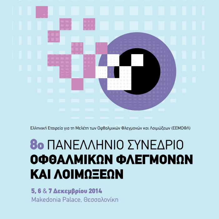 8ο Πανελλήνιο Συνέδριο οφθαλμικών φλεγμονών και λοιμώξεων