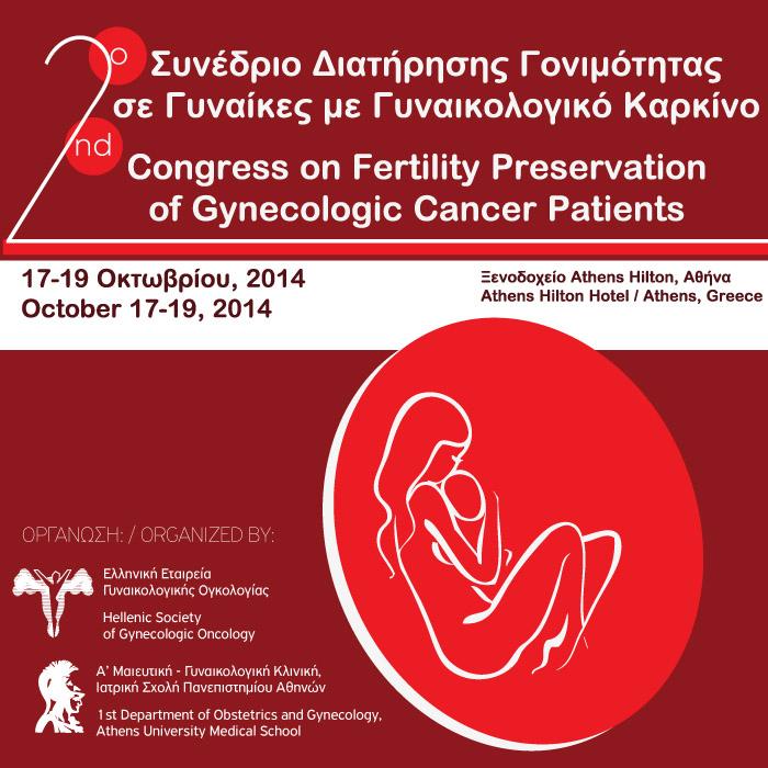 2ο Συνέδριο Διατήρησης Γονιμότητας σε Γυναίκες με Γυναικολογικό Καρκίνο