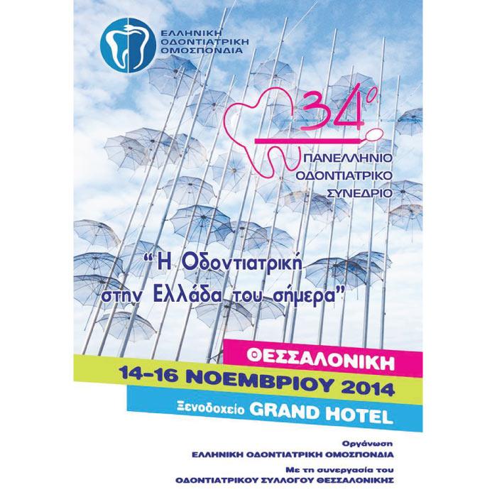 34ο Πανελλήνιο Οδοντιατρικό Συνέδριο
