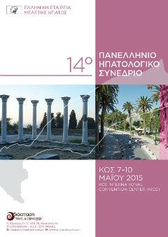 14o Πανελλήνιο Ηπατολογικό Συνέδριο