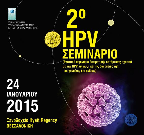 2ο HPV Σεμινάριο