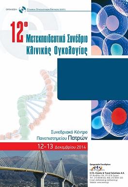12o Μετεκπαιδευτικό Συνέδριο Κλινικής Ογκολογίας