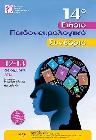14ο Ετήσιο Παιδονευρολογικό Συνέδριο