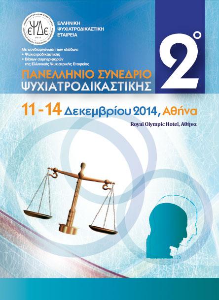2ο Πανελλήνιο Συνέδριο Ψυχιατροδικαστικής