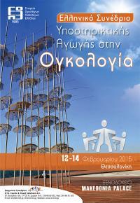 Ελληνικό Συνέδριο Υποστηρικτικής Αγωγής στην Ογκολογία