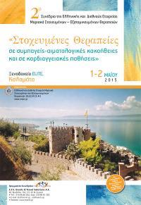 2o Συνέδριο της Ελληνικής και Διεθνούς Εταιρείας Μοριακά Στοχευμένων – Εξατομικευμένων Θεραπειών