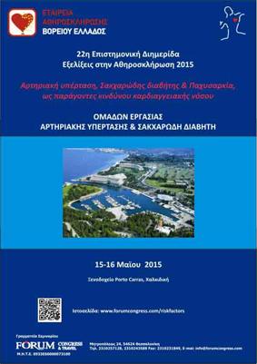 22η Επιστημονική Διημερίδα Εξελίξεις στην Αθηροσκλήρωση 2015, Αρτηριακή υπέρταση, Σακχαρώδης διαβήτης & Μεταβολικό σύνδρομο, ως παράγοντες κινδύνου καρδιαγγειακής νόσου, ΟΜΑΔΩΝ ΕΡΓΑΣΙΑΣ ΑΡΤΗΡΙΑΚΗΣ ΥΠΕΡΤΑΣΗΣ & ΣΑΚΧΑΡΩΔΗ ΔΙΑΒΗΤΗ ΤΗΣ ΕΤΑΙΡΕΙΑΣ ΑΘΗΡΟΣΚΛΗΡΩΣΗΣ ΒΟΡΕΙΟΥ ΕΛΛΑΔΟΣ
