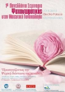 1ο Πανελλήνιο Σεμινάριο Ψυχοσωματικής στην Μαιευτική Γυναικολογία «Προσεγγίζοντας την Ψυχική διάσταση της γυναίκας»