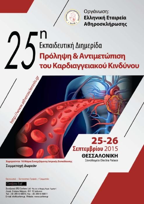 25η Εκπαιδευτική Διημερίδα Πρόληψη & Αντιμετώπιση του Καρδιαγγειακού Κινδύνου