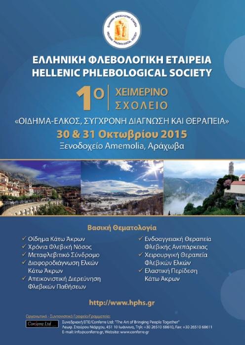 1ο Χειμερινό Σχολείο της Ελληνικής Φλεβολογικής Εταιρείας: ΟΙΔΗΜΑ-ΕΛΚΟΣ, ΣΥΓΧΡΟΝΗ ΔΙΑΓΝΩΣΗ ΚΑΙ ΘΕΡΑΠΕΙΑ