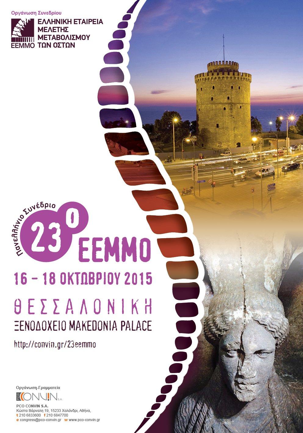 23_eemmo_AFISA