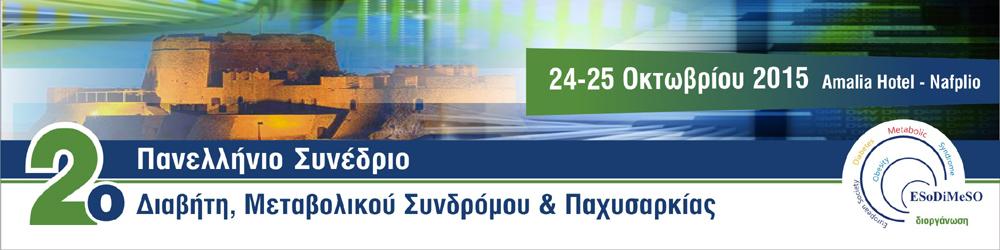2ο Πανελλήνιο Συνέδριο Διαβήτη, Μεταβολικού Συνδρόμου & Παχυσαρκίας