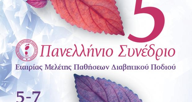 5ο Πανελλήνιο Συνέδριο Εταιρίας Μελέτης Παθήσεων Διαβητικού Ποδιού