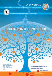 """2ο Πανελλήνιο Συνέδριο """"Εξωσωματική Γονιμοποίηση"""""""