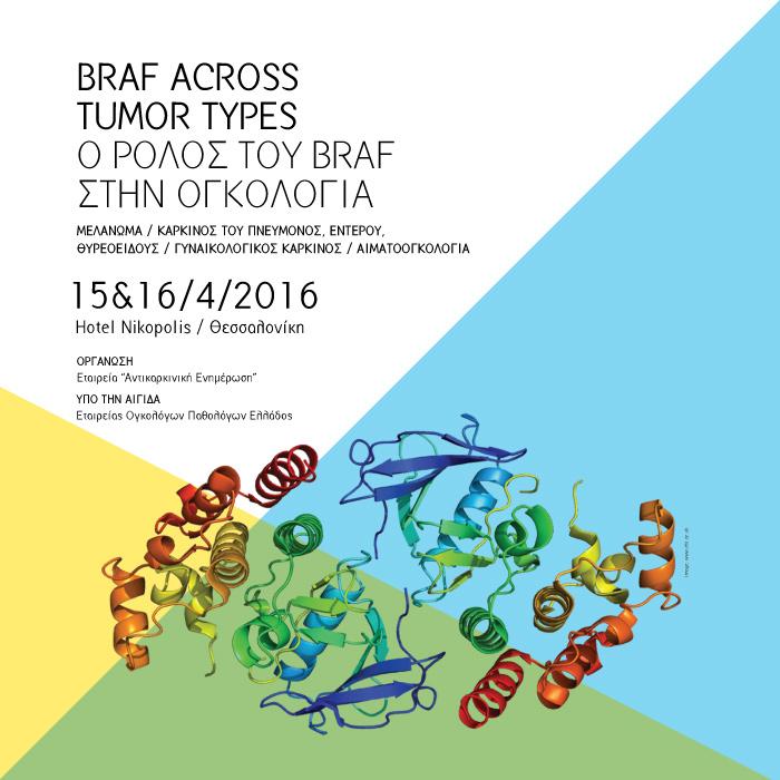 O Ρόλος του BRAF στην Ογκολογία. BRAF Across Tumor Types