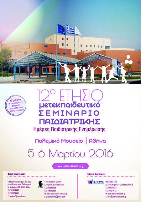 """12o Ετήσιο Μετεκπαιδευτικό Σεμινάριο Παιδιατρικής """"Ημέρες Παιδιατρικής Ενημέρωσης"""""""