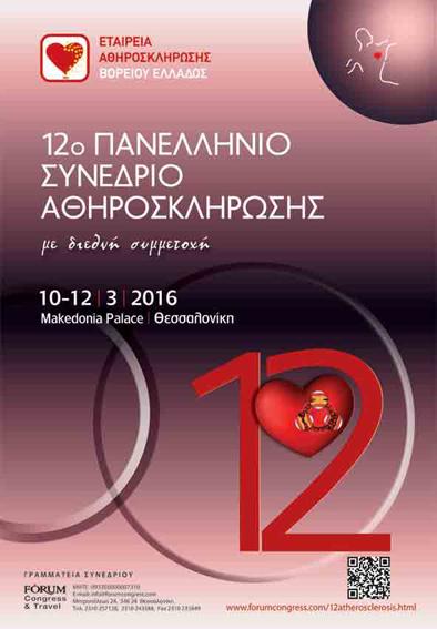 12o Συνέδριο Αθηροσκλήρωσης