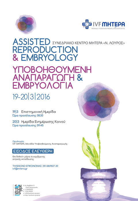 Assisted Reproduction & Embryology – Υποβοηθούμενη Αναπαραγωγή & Εμβρυολογία