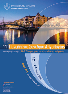 11o Πανελλήνιο Συνέδριο Αλγολογίας