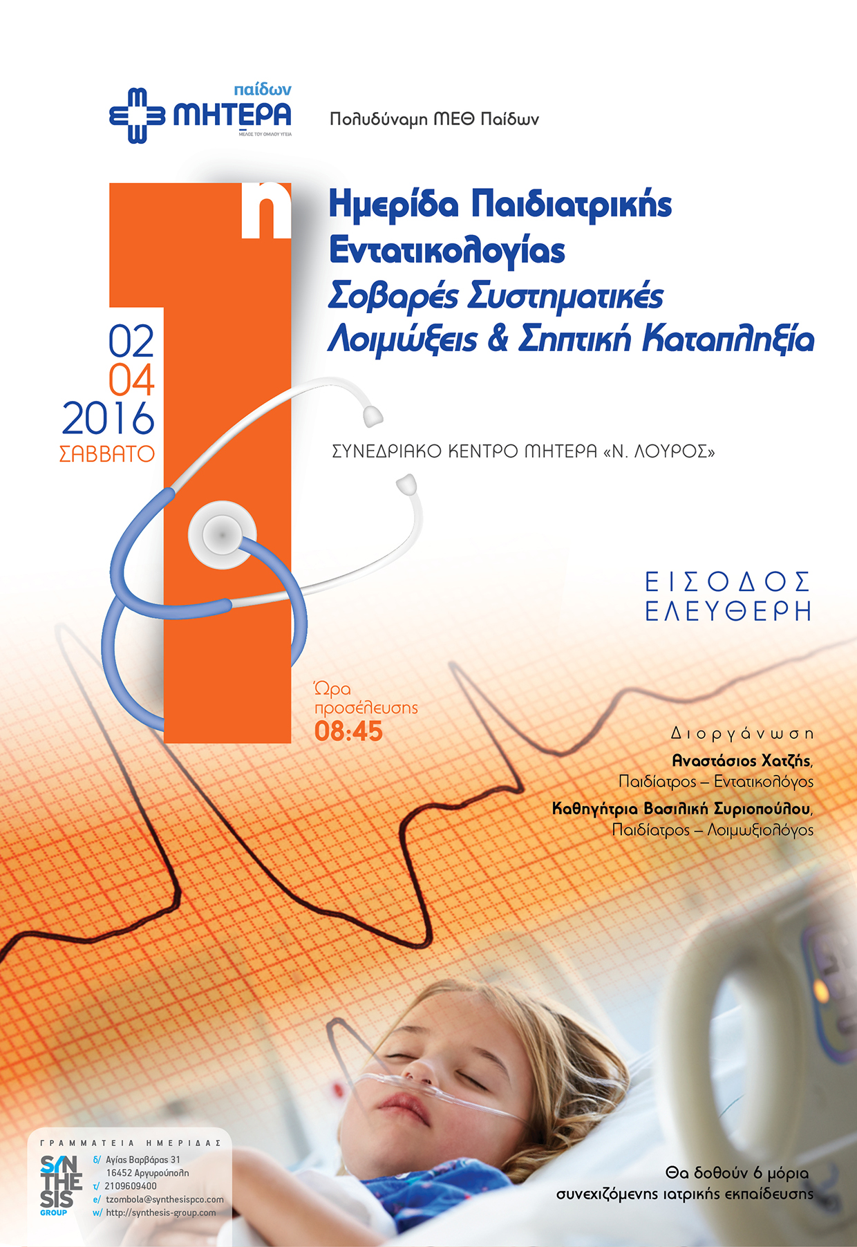 1η Ημερίδα Παιδιατρικής Εντατικολογίας με τίτλο Σοβαρές Συστηματικές Λοιμώξεις & Σηπτική Καταπληξία