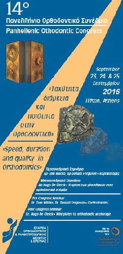14o Πανελλήνιο Ορθοδοντικό Συνέδριο