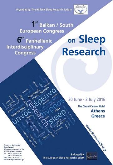 6ο Πανελλήνιο Συνέδριο για την Έρευνα του Ύπνου & 1o Βαλκανικό