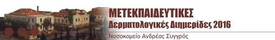 Μετεκπαιδευτικές Δερματολογικές Διημερίδες: Δερματο-Ογκολογία