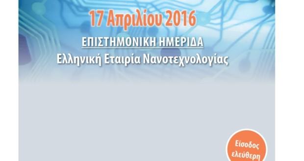 Επιστημονική Ημερίδα Ελληνικής Εταιρείας Νανοτεχνολογίας στις Επιστήμες Υγείας