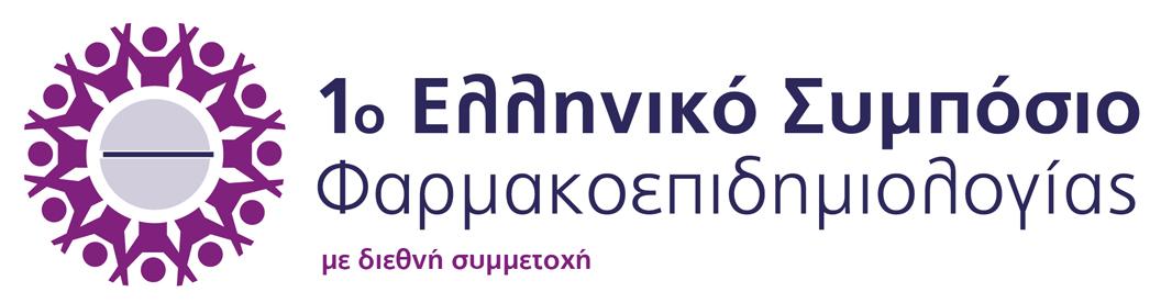 Με διεθνή συμμετοχή το 1ο Ελληνικό Συμπόσιο Φαρμακοεπιδημιολογίας