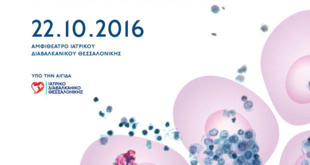 1st International Course in Mesothelioma