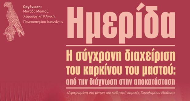 Ημερίδα: Η σύγχρονη διαχείριση του καρκίνου του μαστού