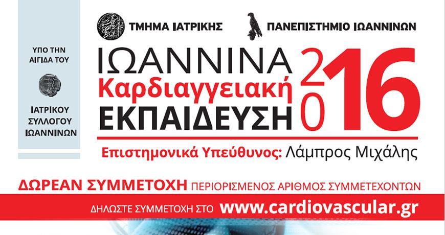 Καρδιαγγειακή Εκπαίδευση, Εκπαιδευτικά Σεμινάρια 2016 Αντιθρομβωτική Αγωγή, Νεότερα Δεδομένα