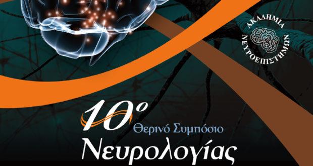 10ο Θερινό Συμπόσιο Νευρολογίας Διάγνωση και θεραπεία στην Πολλαπλή Σκλήρυνση και τις Κινητικές Διαταραχές