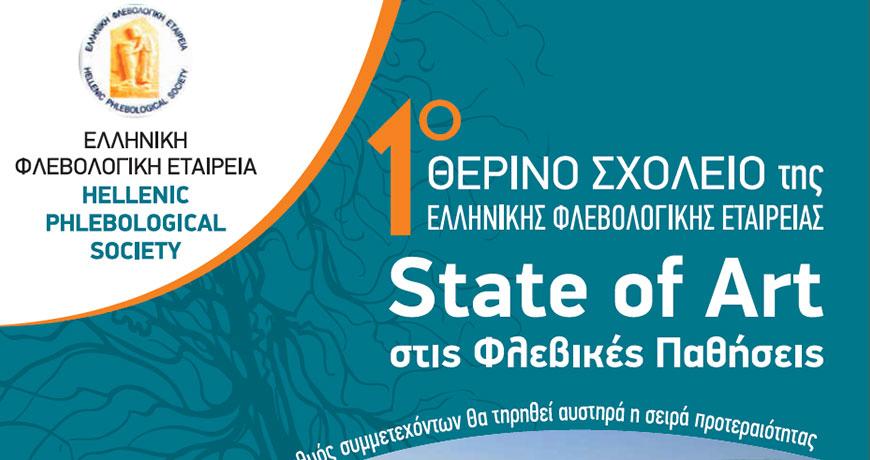 1ο Θερινό Σχολείο της Ελληνικής Φλεβολογικής Εταιρείας State of Art στις Φλεβικές Παθήσεις