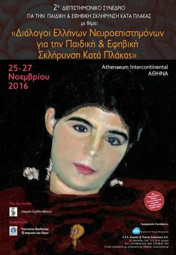 2ο Διεπιστημονικό Συνέδριο για την Παιδική & Εφηβική Σκλήρυνση Κατά Πλάκας «Διάλογοι Ελλήνων Νευροεπιστημών για τη Παιδική & Εφηβική Σκλήρυνση Κατά Πλάκας»
