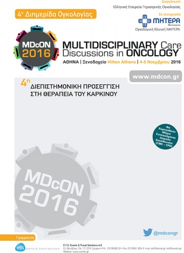 4th Multidisciplinary Care Discussions in Oncology – 4η Διεπιστημονική Προσέγγιση στη Θεραπεία του Καρκίνου