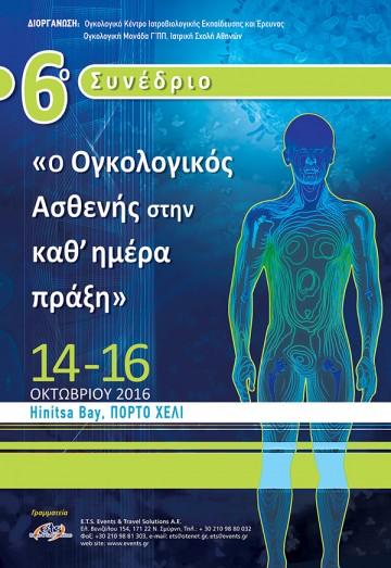6o Συνέδριο «Ο Ογκολογικός ασθενής στην καθ΄ημέρα πράξη»