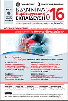 Εκπαιδευτικά Σεμινάρια 2016 –  Καρδιαγγειακή Εκπαίδευση