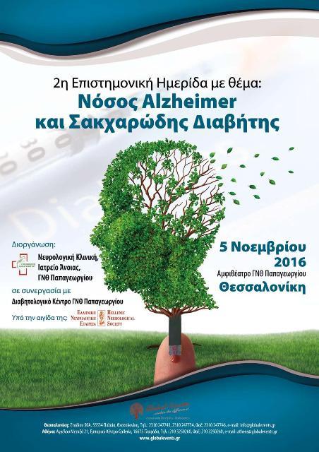 """2η Επιστημονική Ημερίδα με θέμα """"Νόσος Alzheimer και Σακχαρώδης Διαβήτης"""""""