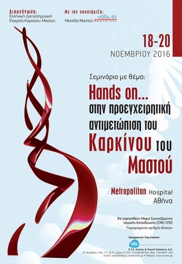 Hands on… στην προεγχειρητική αντιμετώπιση του Καρκίνου του Μαστού