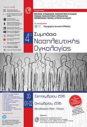 4ο Συμπόσιο Νοσηλευτικής Ογκολογίας