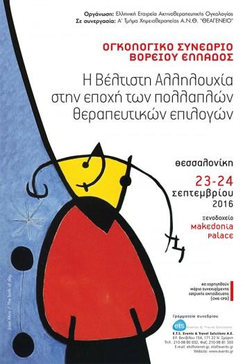 Ογκολογικό Συνέδριο Βορείου Ελλάδος: Η Βέλτιστη Αλληλουχία στην εποχή των πολλαπλών θεραπευτικών επιλογών