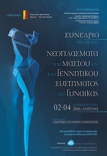 Συνέδριο με θέμα: «Νεοπλάσματα του μαστού και του γεννητικού συστήματος της γυναίκας»