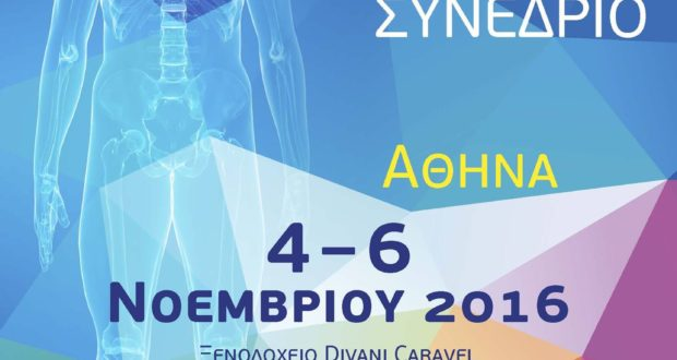 20th Panhellenic Congress of Radiology