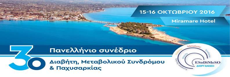 3ο Πανελλήνιο συνέδριο Διαβήτη, Μεταβολικού Συνδρόμου & Παχυσαρκίας