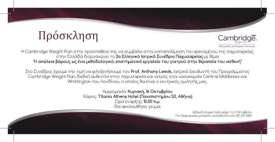 2ο Ελληνικό Ιατρικό Συνέδριο Παχυσαρκίας