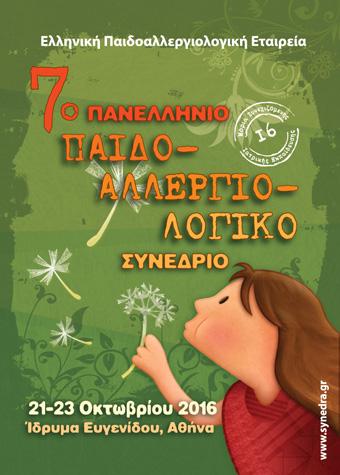 7o Πανελλήνιο Παιδοαλλεργιολογικό Συνέδριο