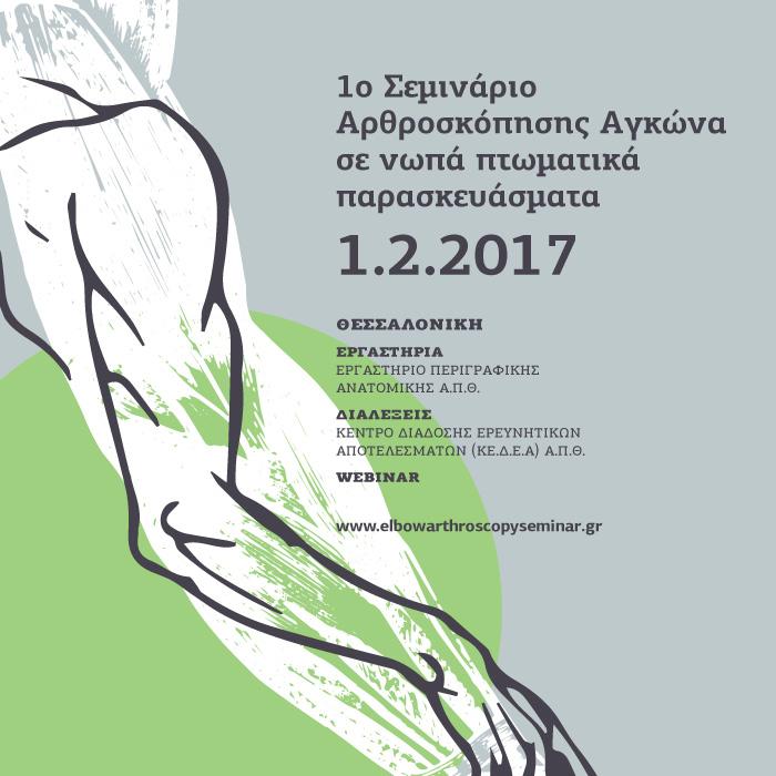 1ο Σεμινάριο Αρθροσκόπησης Αγκώνα σε νωπά πτωματικά παρασκευάσματα